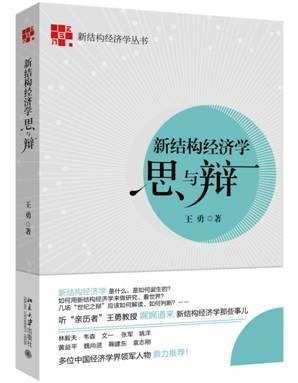 《新结构经济学思与辩》:关于新结构经济学那些事儿