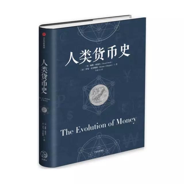 一文读懂货币演化的历史