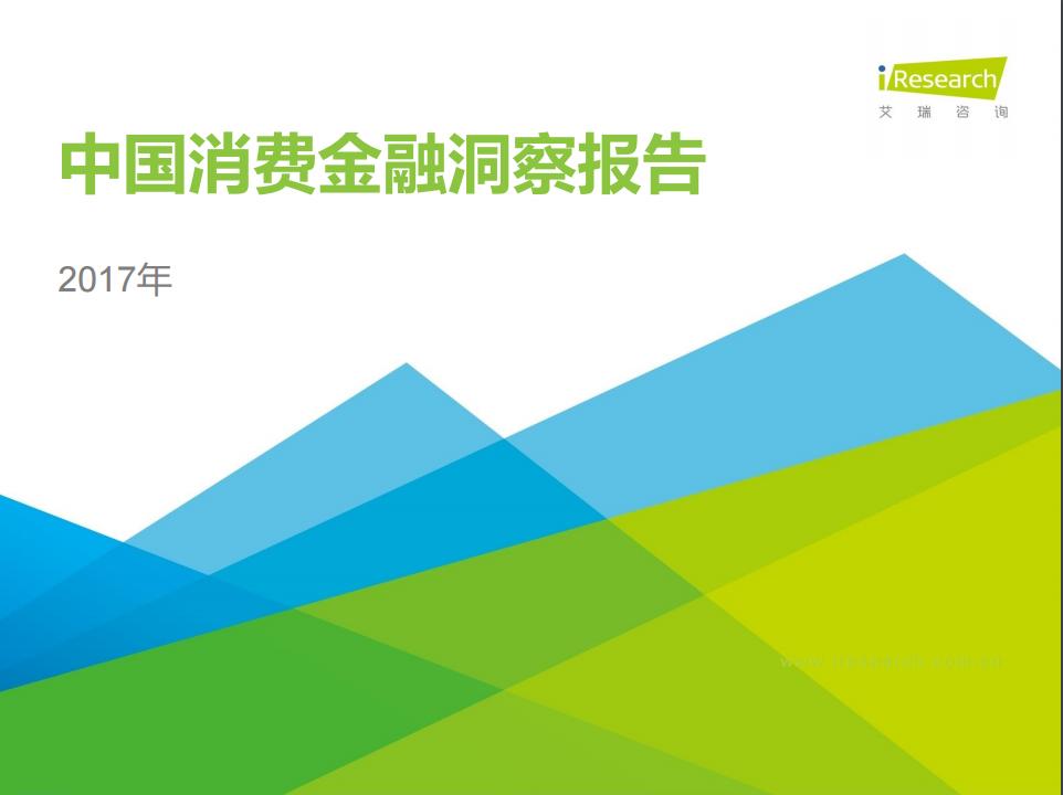 中国消费金融洞察报告