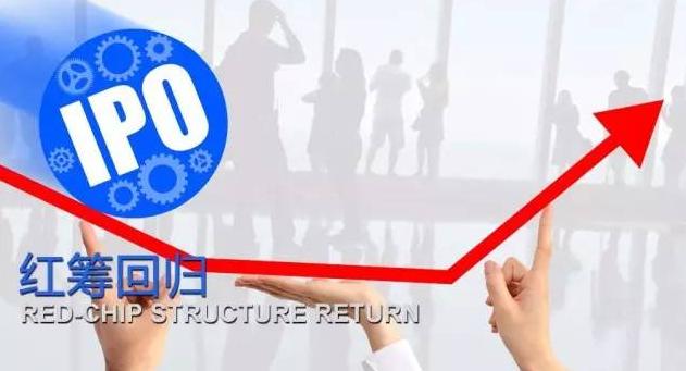 分解复杂红筹回归IPO项目 把脉证监会最新监管要求