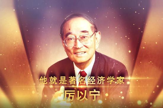 厉以宁:中国经济学应加强历史研究和教学