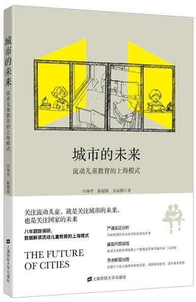 读书 | 流动儿童教育的上海模式
