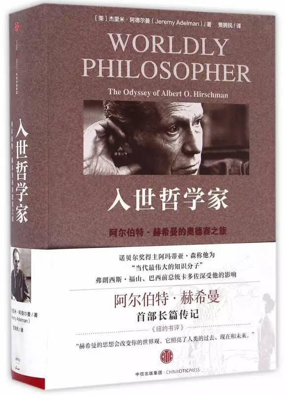 杰里米·阿尔德曼:《入世哲学家》