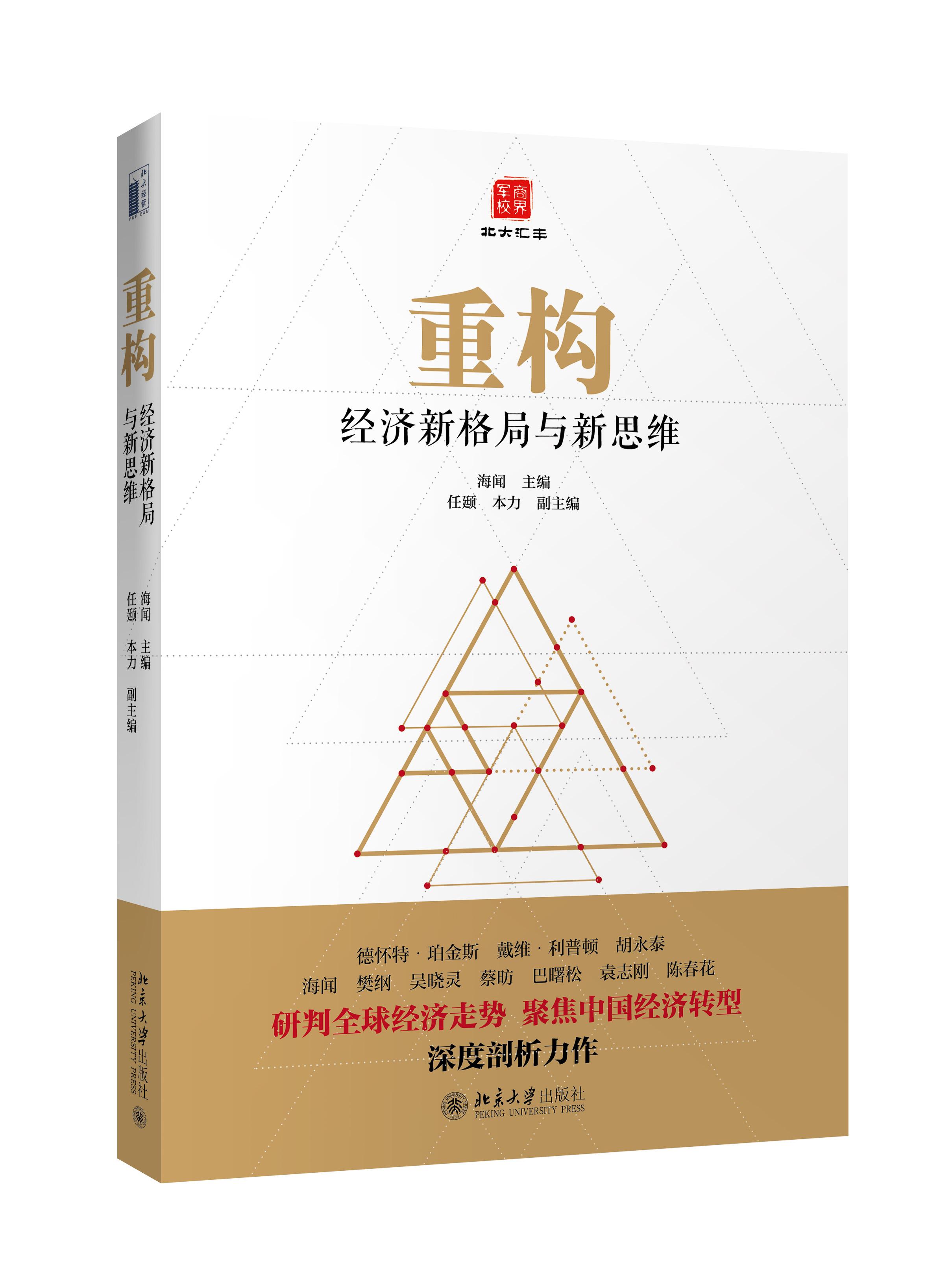 被粉饰的诅咒——NUS邓永恒教授多维透析中国房市沉与浮