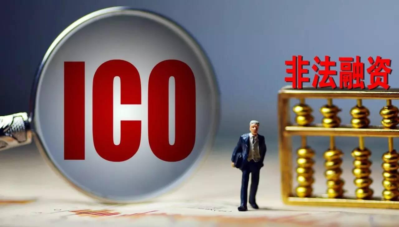 7部委全面取缔ICO:全线暴跌 几小时内蒸发1045亿