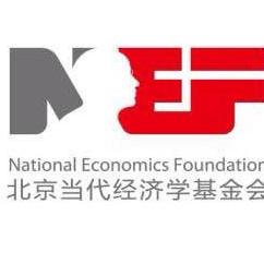 2017年中国经济学优秀博士论文奖公告