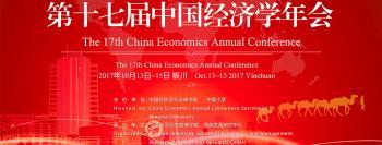 第十七届中国经济学年会