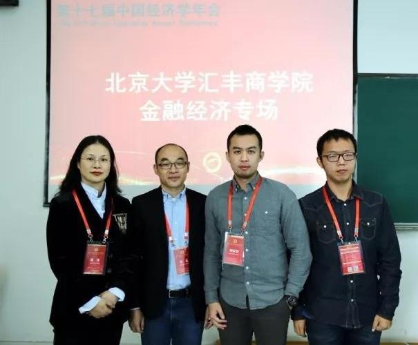 北大汇丰金融经济学专场顺利举行丨2017年会