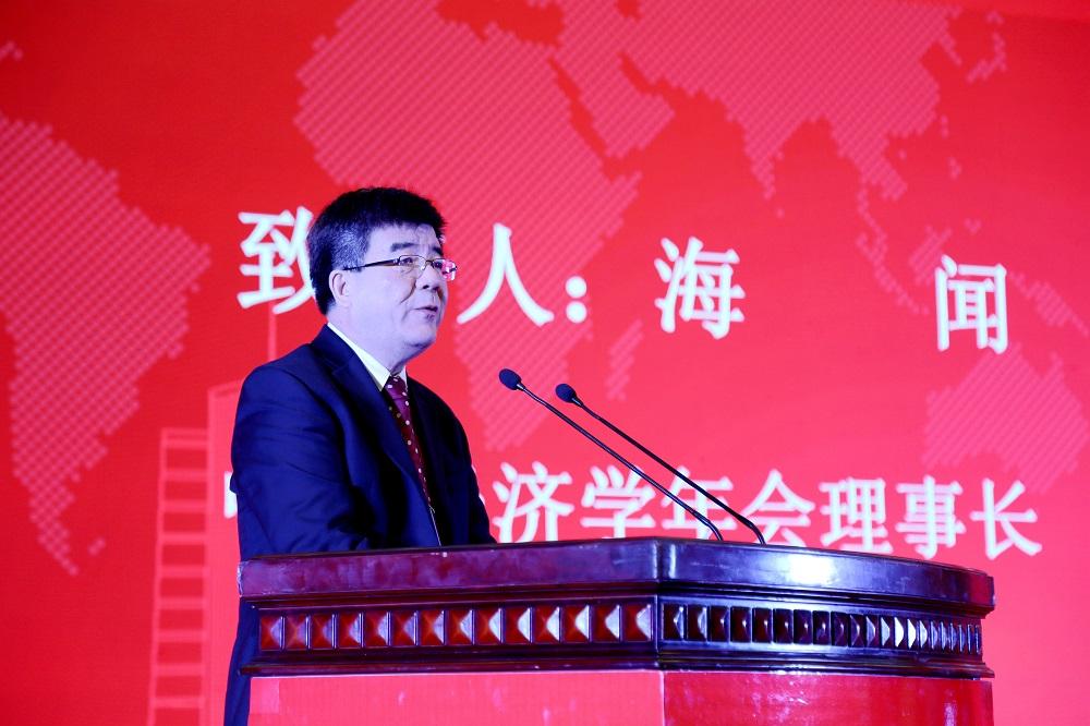 海闻理事长在第十七届中国经济学年会开幕式上的致辞