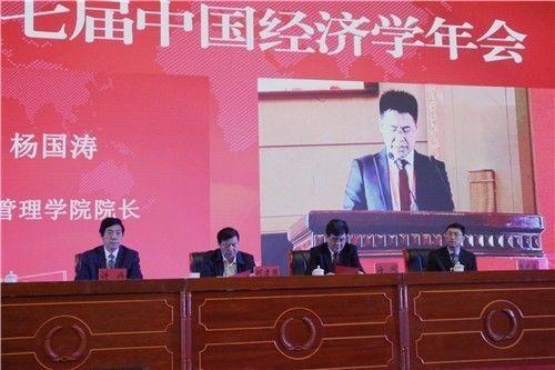 第十七届中国经济学年会在银川开幕