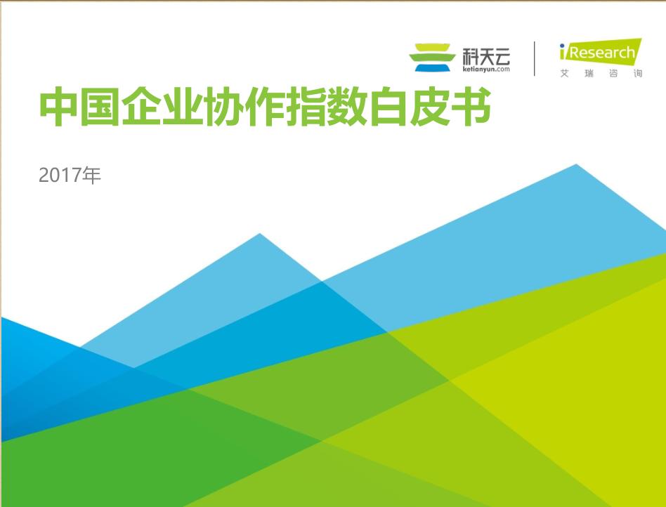 2017年中国企业协作指数白皮书