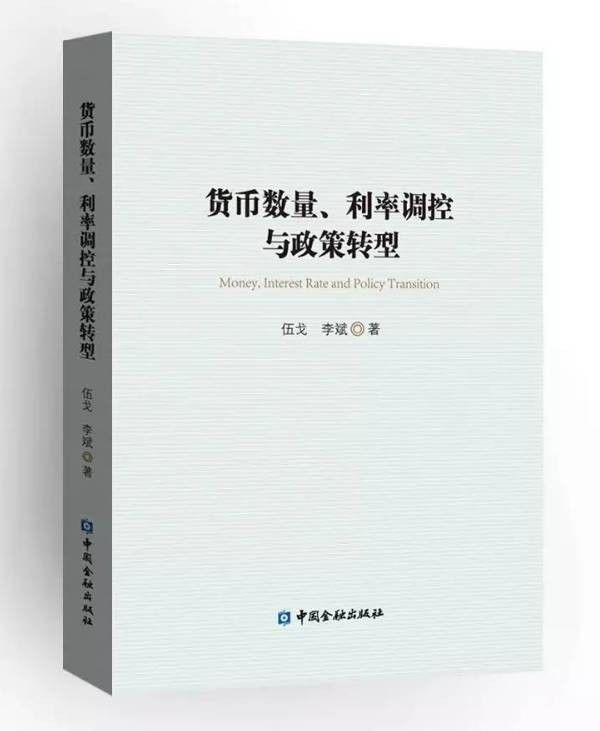 主题演讲|伍戈、李斌:货币的故事