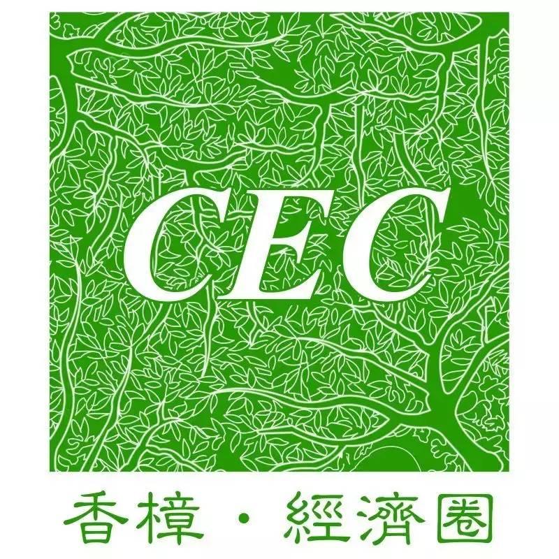 征文|第二期香樟经济学Seminar(重庆)征文通知