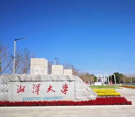 征文|第一期香樟经济学Seminar(湘潭)征文通知