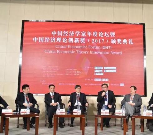 中国经济学家年度论坛暨颁奖典礼在复旦大学举行