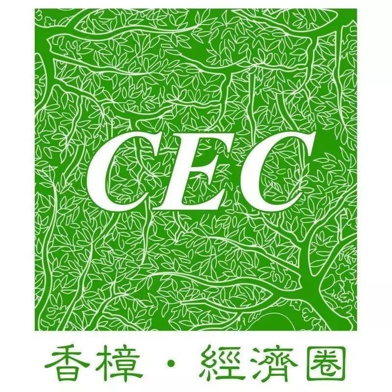 征文|第六期香樟经济学seminar(南京)征文通知