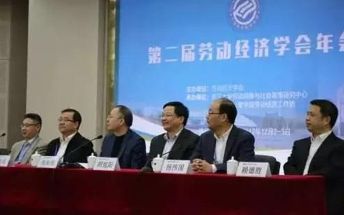 第二届劳动经济学会年会在浙江大学隆重召开