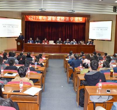 山东大学举办2017年度中国制度经济学论坛