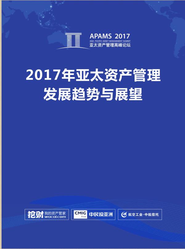 2017年亚太资产管理发展趋势及展望