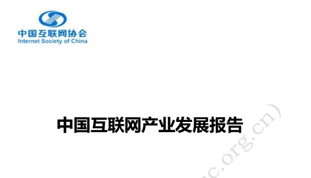 2017年中国互联网产业发展综述与2018年产业发展趋势报告