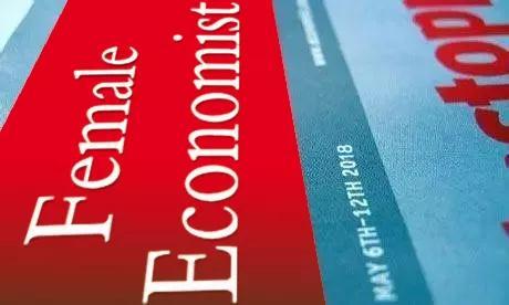 征文|第十五届中国女经济学者国际研讨会