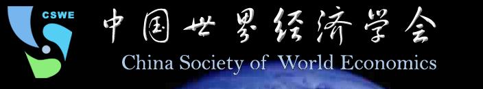 征文|中国世界经济学会2018年国际金融论坛征文启事