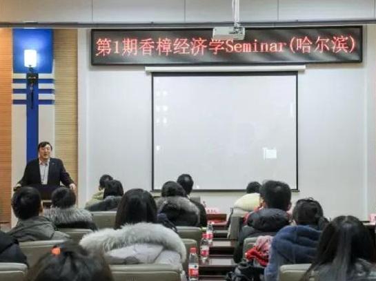 哈尔滨工程大学经济管理学院成功举办第1期香樟经济学Seminar
