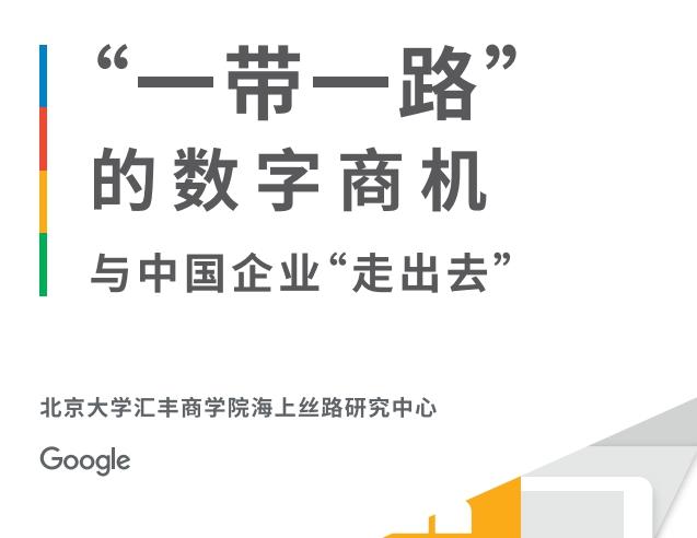 """""""一带一路""""的数字商机与中国企业""""走出去"""""""