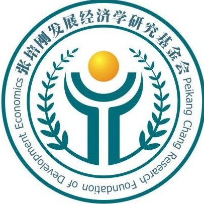 第一届张培刚发展经济学青年学者奖评选公告