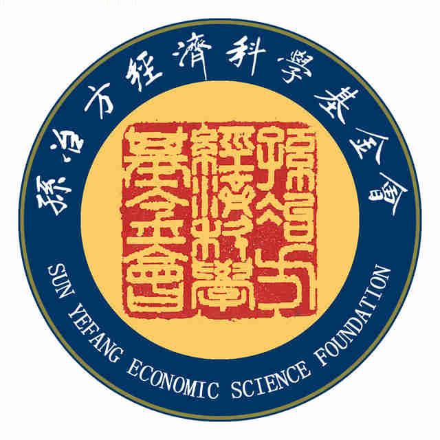 孙冶方经济科学奖第十八届(2018年度)评奖公告