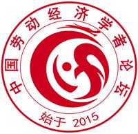 """第三届""""中国劳动经济学者论坛""""年会成功举办"""