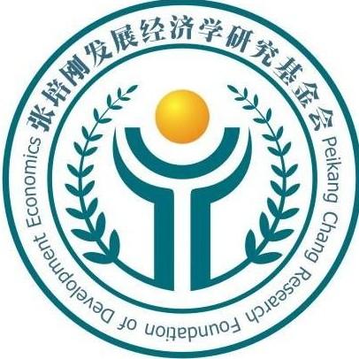 """第一届""""张培刚发展经济学青年学者奖""""评审结果公示"""
