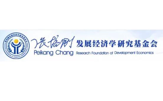 """第七届""""张培刚发展经济学优秀成果奖""""评审结果公示"""