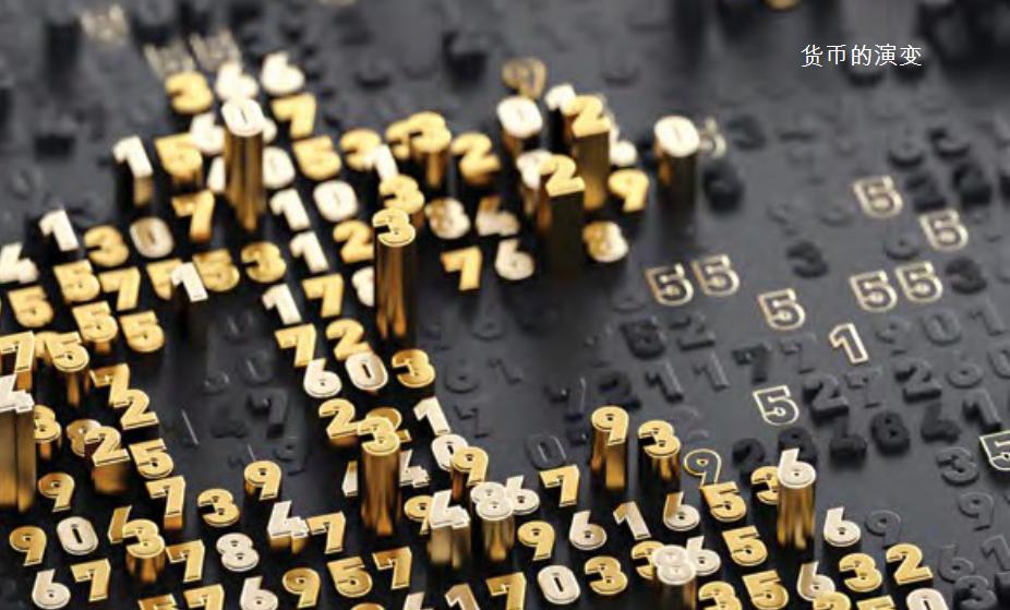 数字时代的货币政策