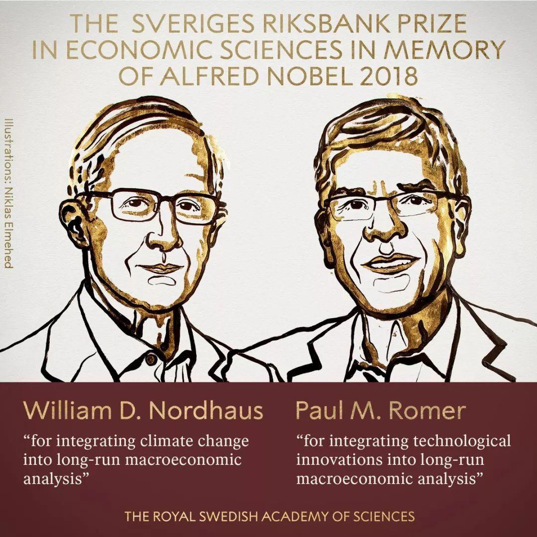 重磅 | 解读新晋诺奖得主诺德豪斯和罗默