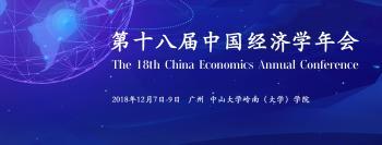 第十八届中国经济学年会网上注册系统开通通知