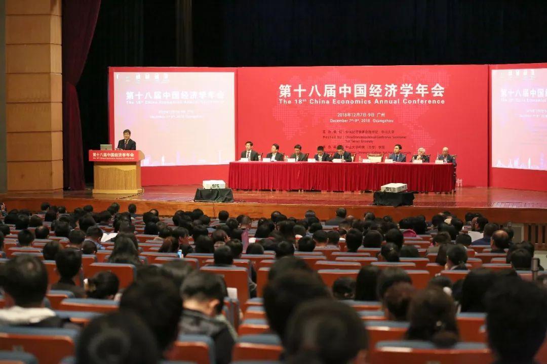 第十八届中国经济学年会在中山大学岭南(大学)学院开幕