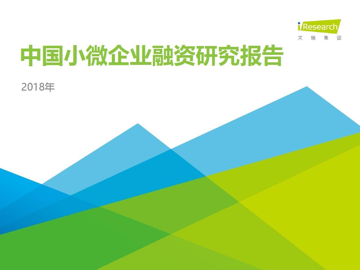 2018年中国小微企业融资研究报告
