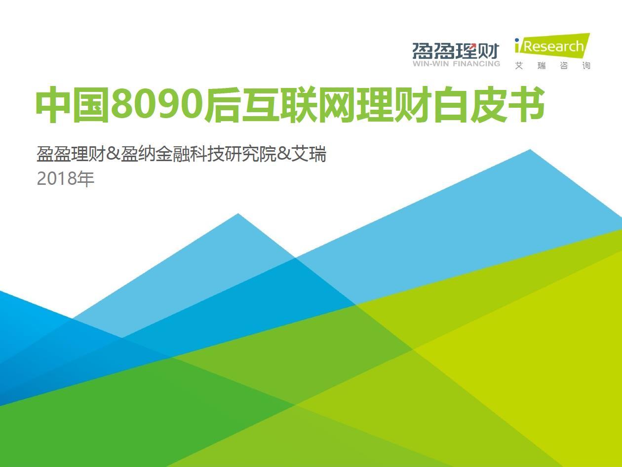 2018年中国8090后互联网理财白皮书