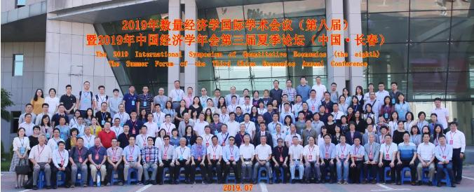 2019年数量经济学国际学术会议(第八届)暨中国经济学年会