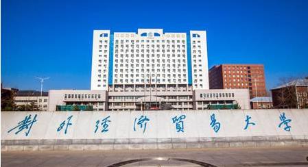 中国金融学术与政策国际论坛(2019)征文启事