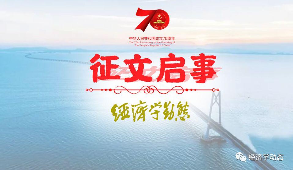 经济学动态·大型研讨会2019 征文启事