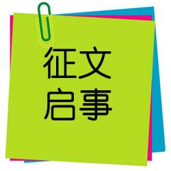 第三届中国计量经济学者论坛(2019)