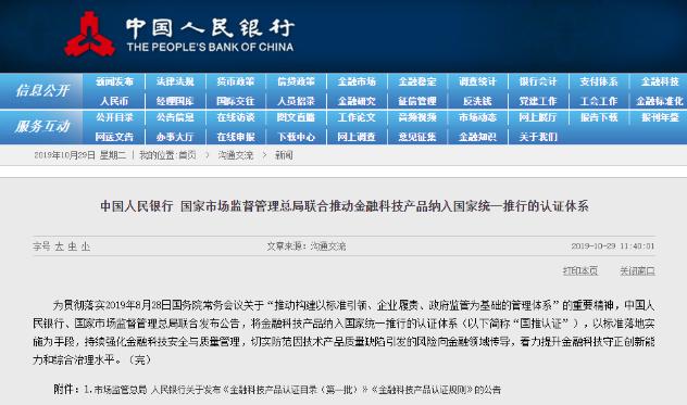 央行:将金融科技产品纳入国家统一推行的认证体系