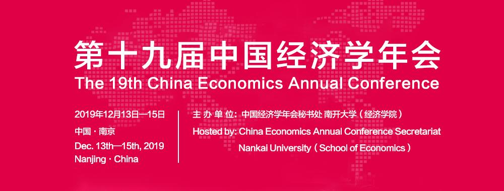 第十九届中国经济学年会