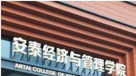 上海交大安泰经管学院公开招聘启事
