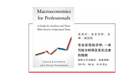 新书 | 经济学家工作手册