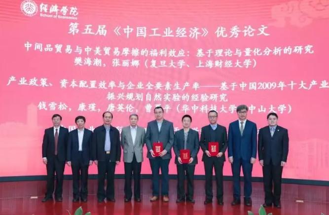 第五届《中国工业经济》优秀论文奖获奖名单