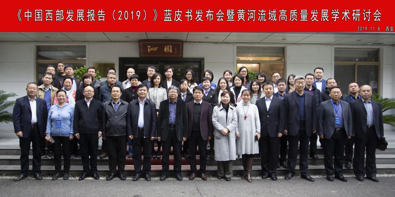 《中国西部发展报告(2019)》发布会成功举办