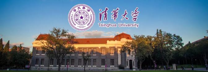 清华大学经济学研究所2019年博士后招聘启事